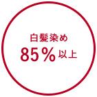 白髪染め85%以上